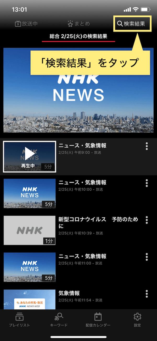 チャンネル nhk サブ